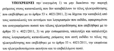 dikastirio-xaratsi-400x178