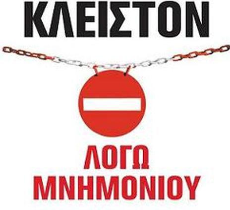 kleiston_mnimonio