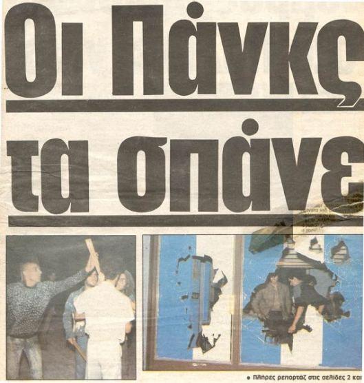 Eξάρχεια: 35 χρόνια πολιορκία, «αρετή» και αστυνομική βία.
